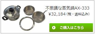 不思議な蒸気鍋 AX-333