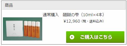通常購入 醍醐の雫(10ml×4本)