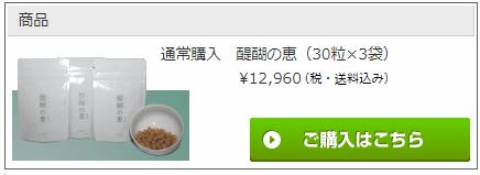 通常購入 醍醐の恵(30粒×3袋)