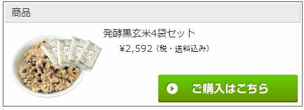 発酵黒玄米 4袋セット