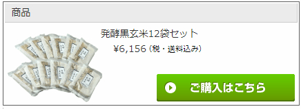 発酵黒玄米 12袋セット
